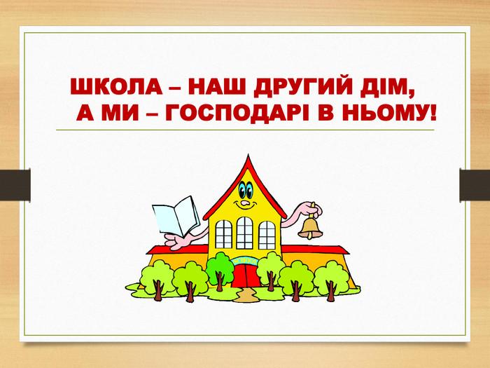 Картинки по запросу школа наш дім