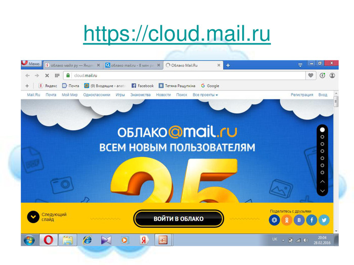 https://cloud.mail.ru