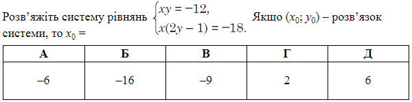 https://zno.osvita.ua/doc/images/znotest/146/14609/os-math-2018-14.png