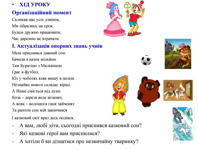 Урок - презентація Ірен Роздобудько