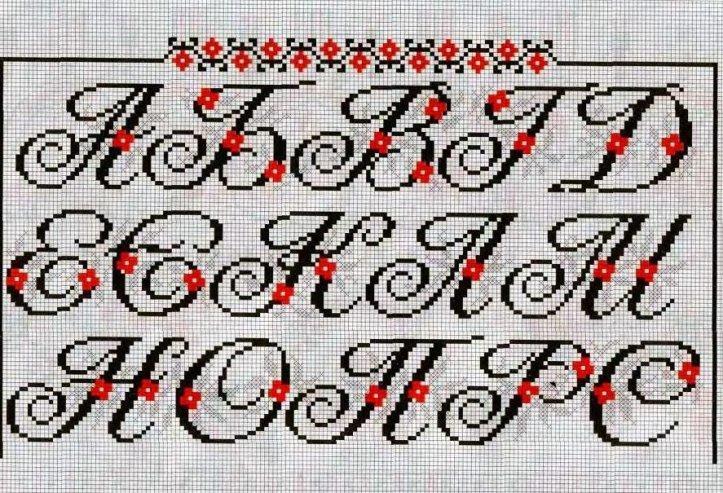 Вышивка букв русский алфавит схемы 625