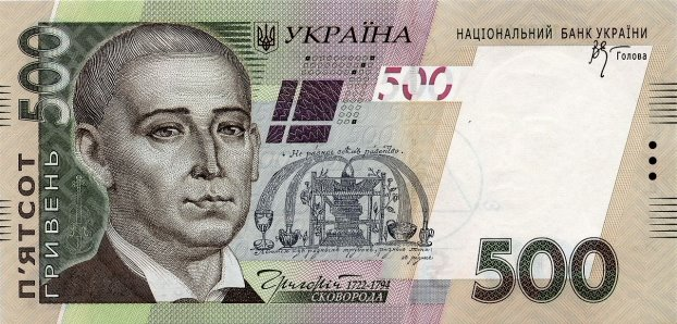 https://upload.wikimedia.org/wikipedia/commons/thumb/2/26/500_hryvnia_2006_front.jpg/1280px-500_hryvnia_2006_front.jpg