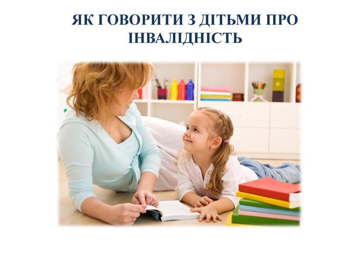 """Презентація """"Як говорити з дітьми про осіб з інвалідністю, особливі потреби  дітей та інклюзію"""