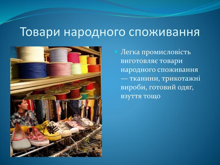 Товари народного споживання. Легка промисловість виготовляє товари народного  споживання — тканини f0ca18985feb4
