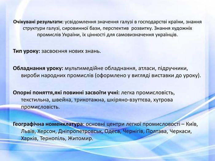 Легка промисловість України. Художні промисли. Урок – презентація.  Підготувала вчитель географії Переяслав – 6374840a90cb0