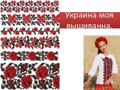 Година спілкування «Україна моя вишивана» 5f1fb35921b1b