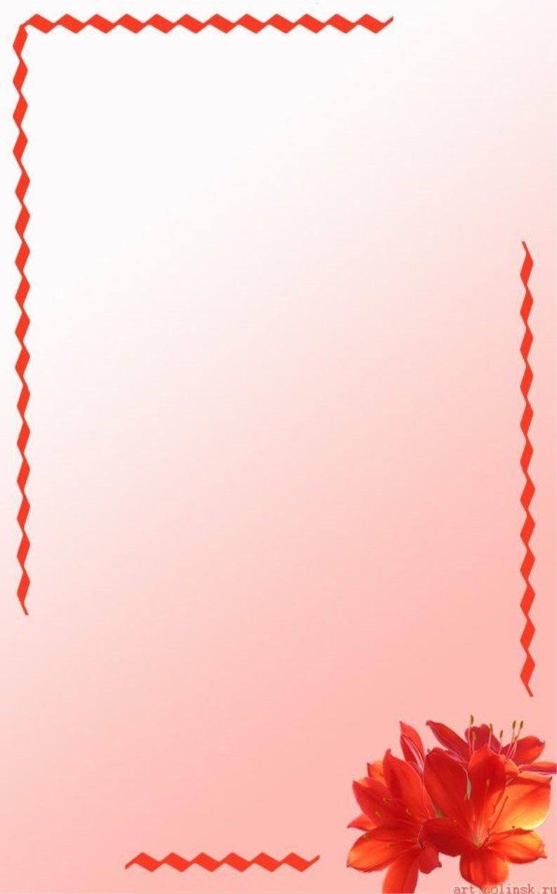 Фон рамка для поздравительных открыток, для поздравления девочек