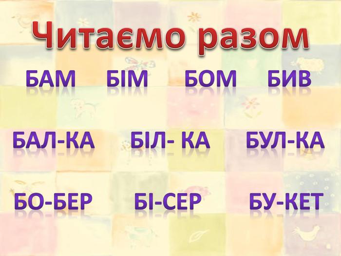 """Дистанційне навчання.Старша група Б """"Калинка"""" Вихователі: Кравцова ..."""