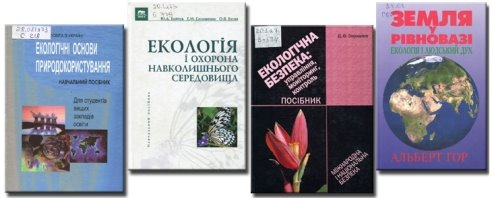 http://libr.rv.ua/images/pages/virtual/vv_earth23032012/books1.jpg