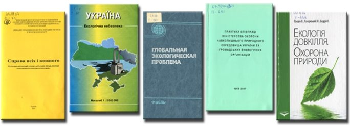 http://libr.rv.ua/images/pages/virtual/vv_earth23032012/books2.jpg