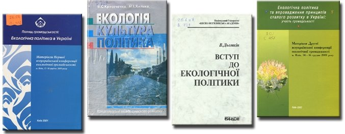 http://libr.rv.ua/images/pages/virtual/vv_earth23032012/books3.jpg