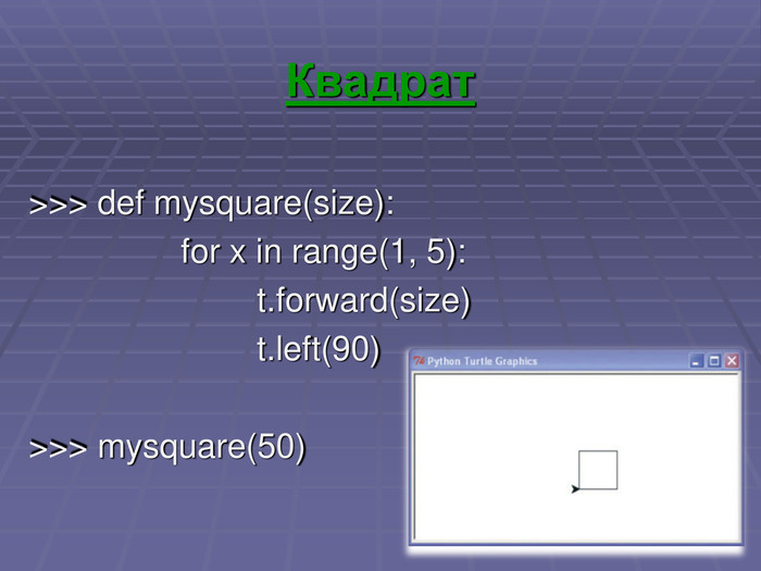 Квадрат >>> def mysquare(size): 