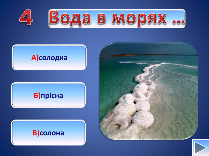 Вода в морях …А)солодка. В)солона. Б)прісна4fillcolorfill.typefill.on