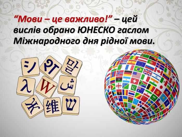 Результат пошуку зображень за запитом Міжнародний День рідної мови