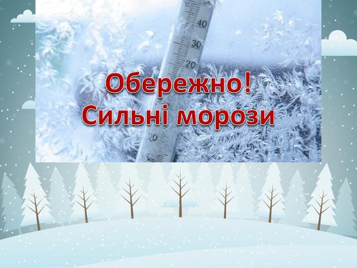 Презентація «Обережно! Сильні морози»
