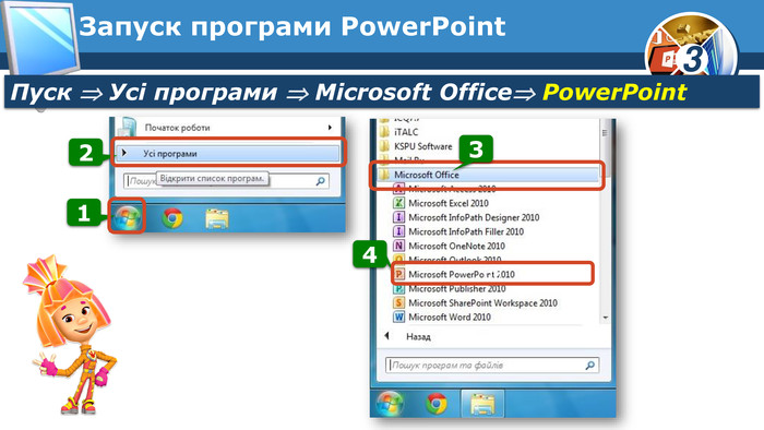 Запуск програми Power. Point. Пуск  Усі програми  Microsoft Office Power. Point124003