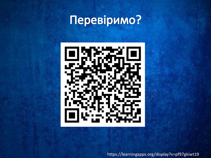 Перевіримо? https://learningapps.org/display?v=pf97gkiwt19