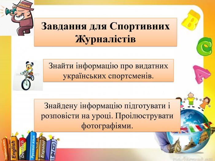 """Результат пошуку зображень за запитом проектом """"Українці, яких знає світ"""""""