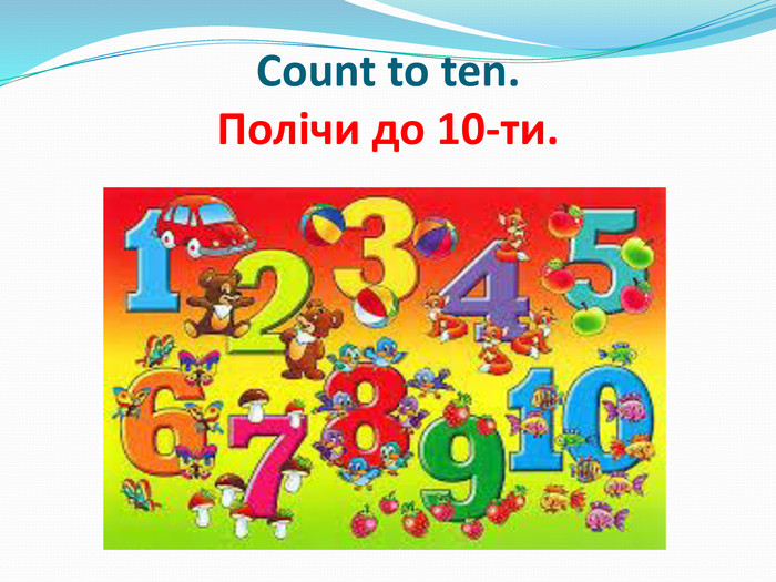 Count to ten. Полічи до 10-ти.