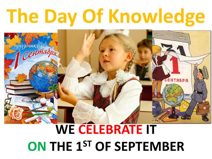 День знаний открытки на английском языке, композиторов