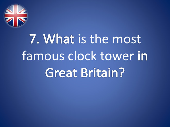 7. What is the most famous сlock tower in Great Britain?