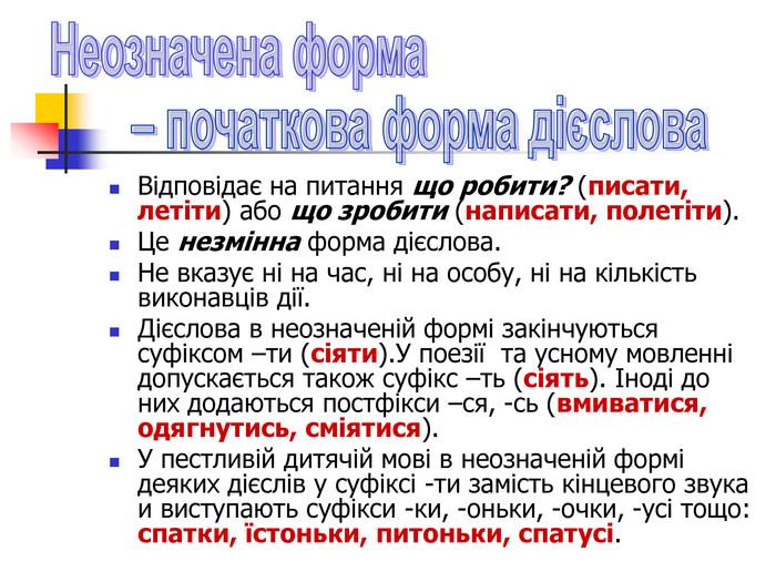 """Інтерактивний урок української мови """"Неозначена форма дієслова ..."""