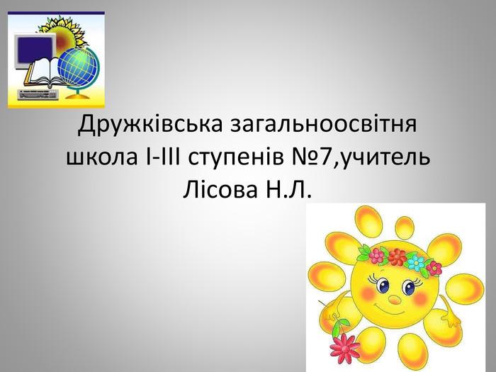 Дружківська загальноосвітня школа І-ІІІ ступенів №7 280a832597232