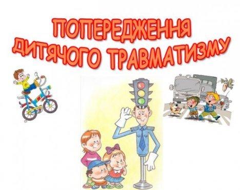 Пам'ятка на літні канікули «Попередження дитячого травматизму