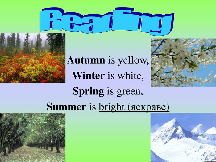 Autumn is yellow, Winter is white, Spring is green, Summer is bright (яскраве)