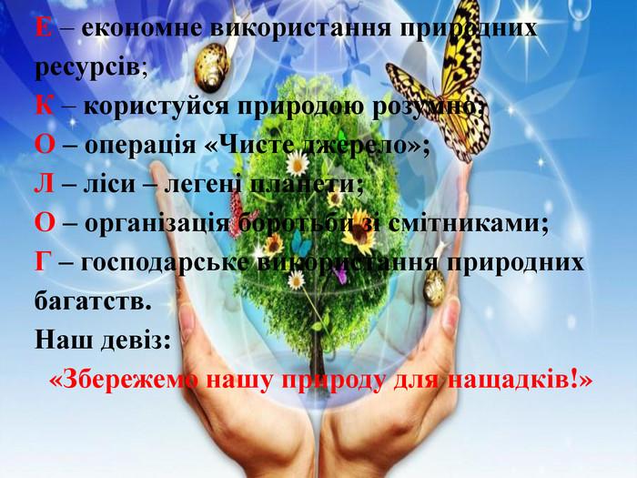 """Презентація """"Агітбригада екологів"""""""