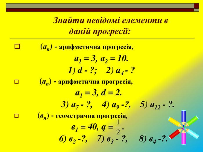 Урок сума член в арифметично прогрес