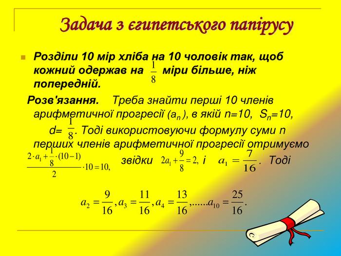 Сума перших член в арифметично прогрес конспект уроку