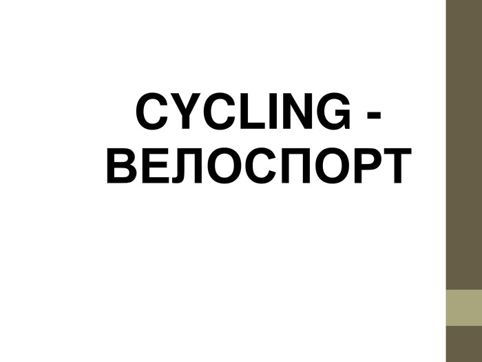 CYCLING - ВЕЛОСПОРТ