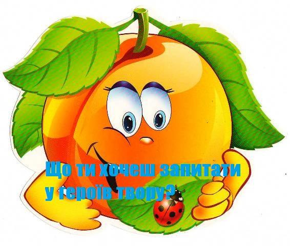 Веселый апельсин картинки для детей на прозрачном фоне, открытках