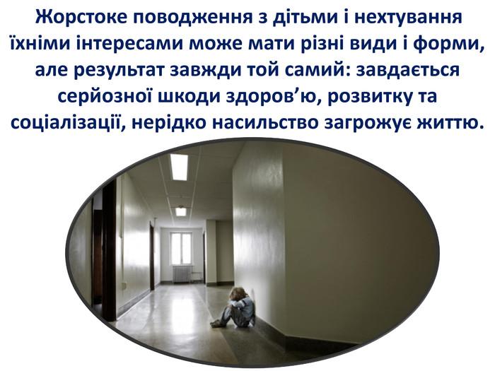 Жорстоке поводження з дітьми і нехтування їхніми інтересами може мати різні  види і форми 546b512b6f06f
