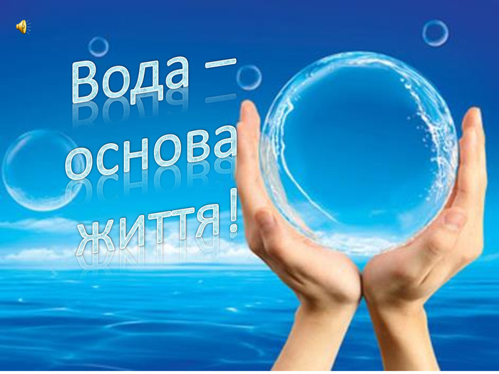 Картинки по запросу вода основа життя