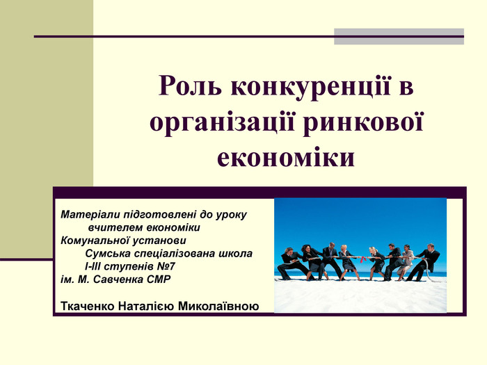 Роль конкуренції в організації ринкової економіки Матеріали підготовлені до  уроку вчителем економіки Комунальної установи Сумська спеціалізована 63117b974a3c5