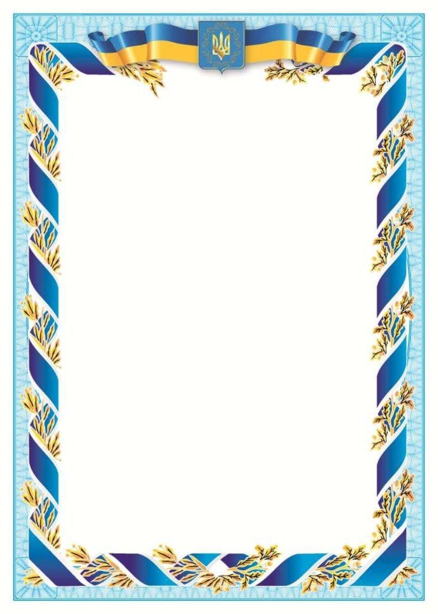 Грамота бланки открытки