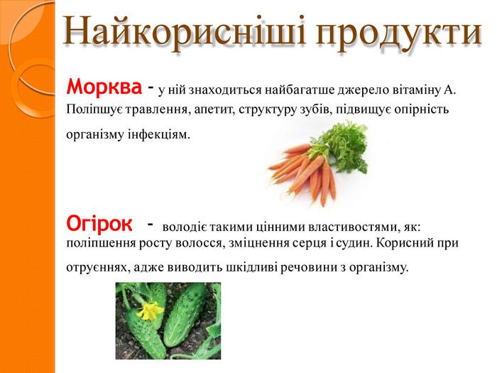 Найкорисніші продукти. Морква - у ній знаходиться найбагатше джерело  вітаміну А. Поліпшує травлення c39f1abfbc880