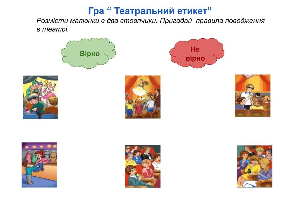 C:\Users\Irina\AppData\Local\Temp\Rar$DIa3620.6390\Театральний етикет.jpg