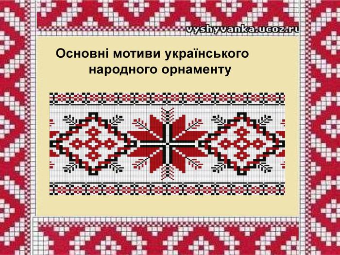 Основні мотиви українського народного орнаменту 75e5e588e23fa