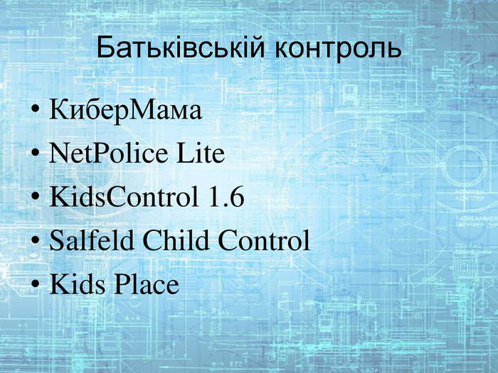 Батьківській контроль. Кибер. Мама. Net. Police Lite. Kids. Control 1.6 Salfeld Child Control. Kids Place