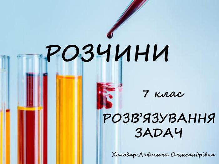 РОЗЧИНИРОЗВ'ЯЗУВАННЯ ЗАДАЧ7 клас. Холодар Людмила Олександрівна