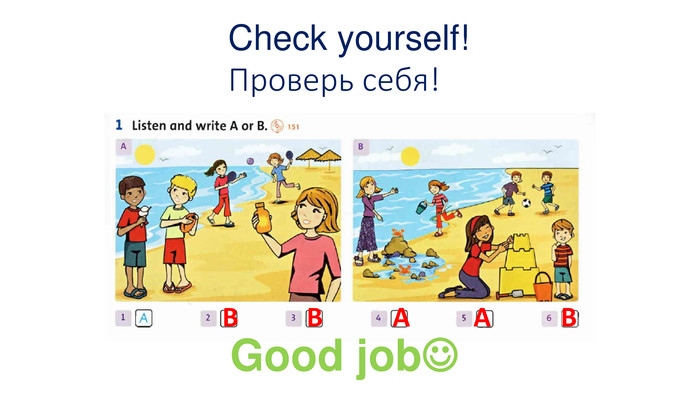 Check yourself! Проверь себя!BBBAAGood job