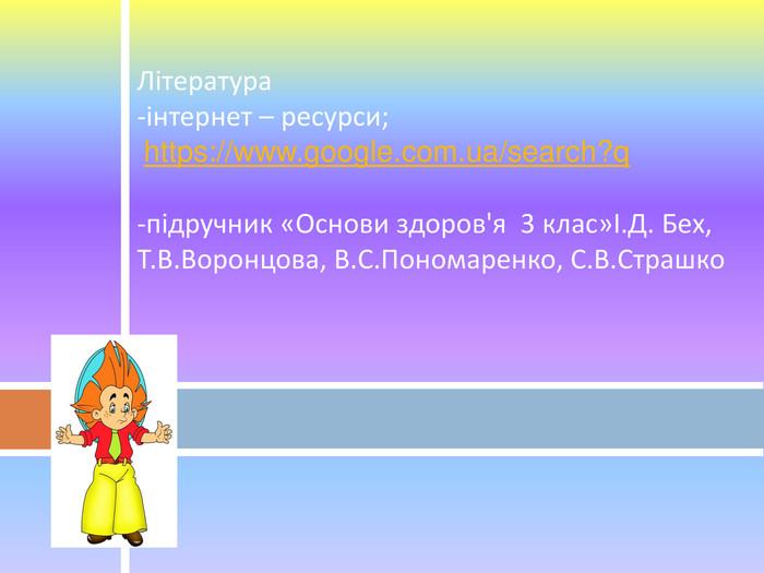 Література-інтернет – ресурси  https   www.google.com. 5fb39dcf3012a