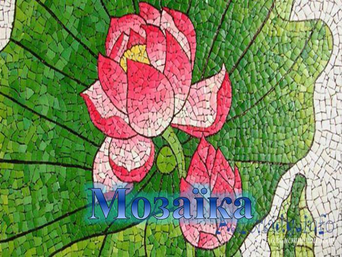 Мозаїка 7b68757bb139c