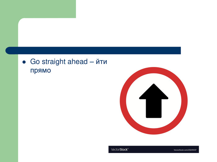 Go straight ahead – йти прямо