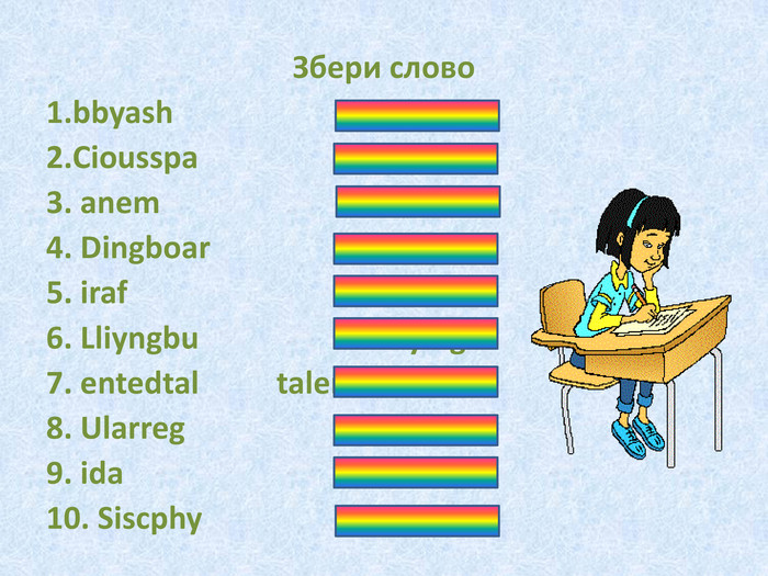 Збери словоbbyash shabby	Ciousspa spacious3. anem mean4. Dingboar boarding5. iraf fair6. Lliyngbu bullying7. entedtal talented8. Ularreg regular9. ida aid	10. Siscphy Physics