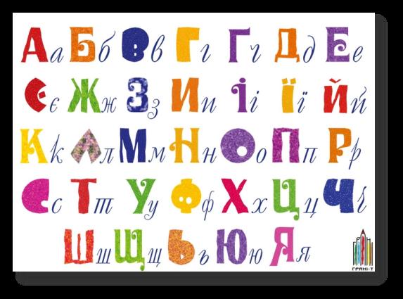 Украинский алфавит с картинками распечатать
