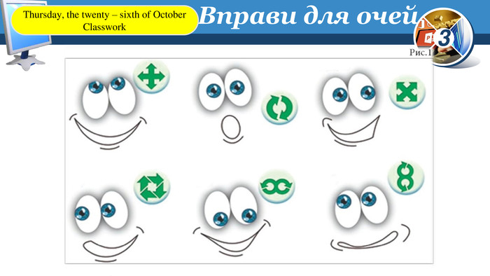 Вправи для очей. Thursday, the twenty – sixth of October. Classwork